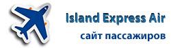Island Express Air